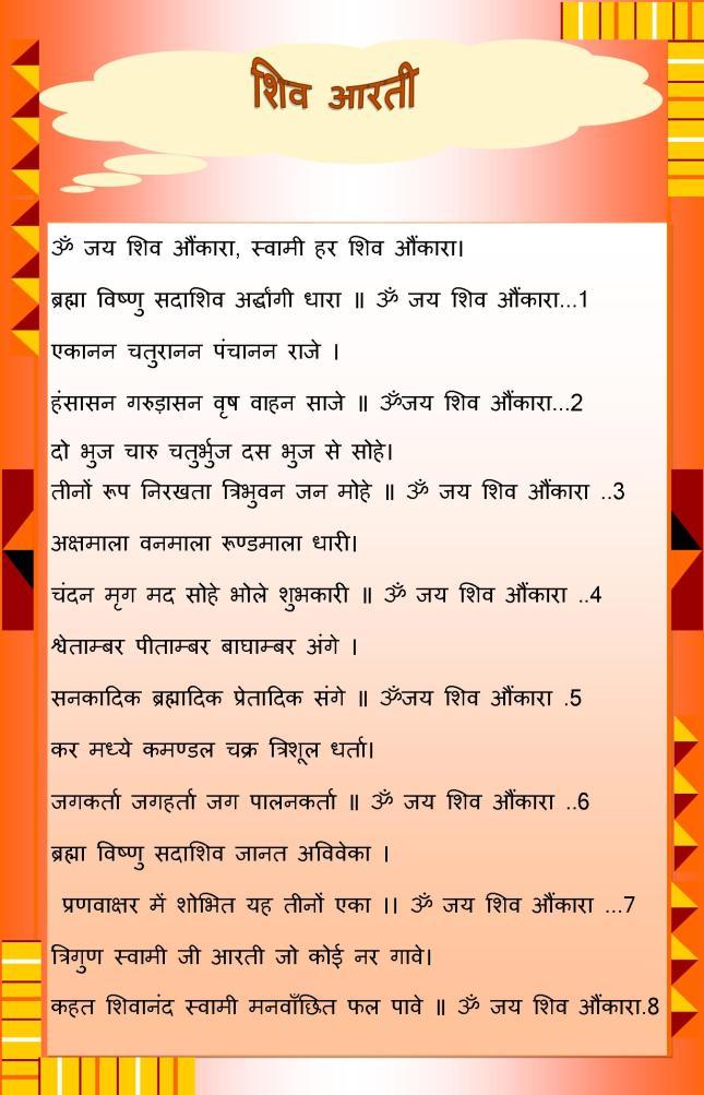 hanuman vadvanal stotra marathi pdf